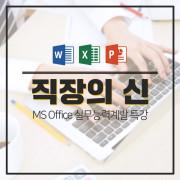 [직장의 신] MS Office 실무능력 향상 특강