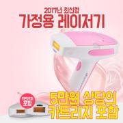 가정용 레이저기 카트리지포함