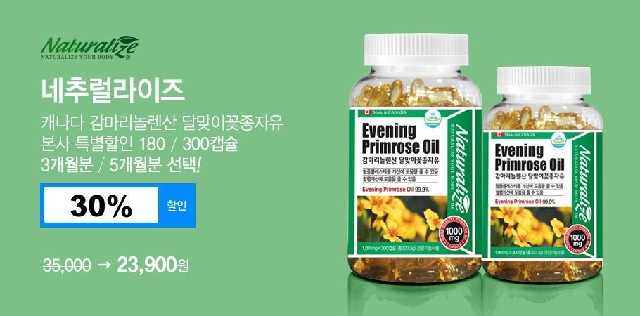 [네추럴라이즈] 감마리놀렌산 달맞이꽃종자유 EPO(1,001gm x 180캡슐 or 300캡슐 (3개월분 / 5개월분 선택)