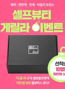 [셀프뷰티 게릴라 이벤트] 향기롭고 촉촉한 랜덤 박스