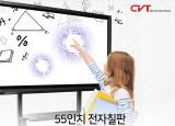 [CVT] 55H-DB02 55인치 전자칠판+스탠드(ST-01)+일체형PC Set 학교전자칠판/학원전자칠판/교육용전자칠판/회의용전자칠판/강의용전자칠판/수업용전자칠판