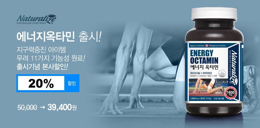 네추럴라이즈 에너지 옥타민 90정 옥타코사놀 25mg 고함량 비타민B군 아연함유