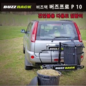 [버즈랙]- 버즈프로P10 - 견인볼 히치용 고하중 짐받이 / 유럽형50MM / 대용량
