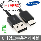 갤럭시 S8 USB C타입 고속충전 케이블(1+1)