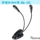 LED 보면대 라이트 (ML-02) / 보면대 램프등 / 건전지포함 / 쿠폰할인
