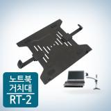 데스크 모니터거치대용 노트북거치대 RT2