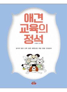 애견교육의 정석 / 조이독 (책 도서)