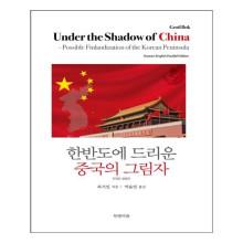 한반도에 드리운 중국의 그림자 / 북앤피플 (책 도서)