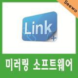 [CVT] 미러링 소프트웨어 씨우링크 Seewo Link Mirroring Software 강의용/수업용/회의용/학교/학원/기업