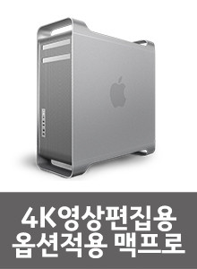 [중고]맥프로 12코어 4K편집용 음악작업 메인녹음용 사진편집용 고성능 타워형 맥프로