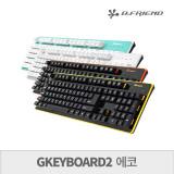GKEYBOARD2 에코 게이밍 키보드 / 플런져 스위치 키보드