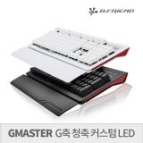 비프렌드 G마스터 G축 LED 커스텀 키보드 / G축 청축 기계식 키보드
