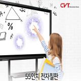 [CVT] 55H-DB01 55인치+스탠드(ST-01) 전자칠판 학교 / 학원 /기업 / 교육용 / 회의용 스마트전자칠판