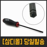 렌치드라이버 1.5~4mm