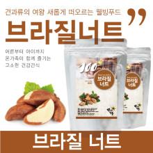 백세식품 브라질너트 500g 무료배송2017년7/31통관제품