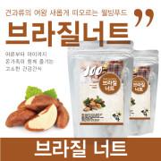 백세식품 브라질너트 1kg (브라질너트 500g x2)2017년7/31통관제품