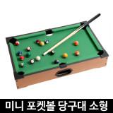 [스쿨문구] 스포뱅크 미니포켓볼 당구대 소
