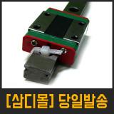 LM가이드 mr12 100~1100mm