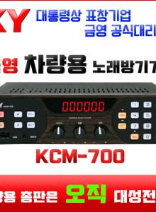 차량용 노래방기기 KCM-700 금영반주기 관광버스,가정,팬션,야외행사,이벤트용