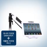 [카멜마운트] 태블릿 거치대와 모니터거치대를 함께 GMA 클램프거치대 + PH2 태블릿거치대
