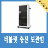 [CVT] 태블릿 충전 보관함 SOLID SYNC V-30 W 케이블형 동기화
