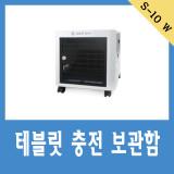 [CVT] 태블릿 충전 보관함 SOLID SYNC S-10 W 케이블형 동기화