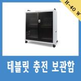 [CVT] 태블릿 충전 보관함 SOLID SYNC H-40 W 케이블형 동기화