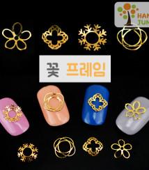 하나쭌 꽃 메탈 금속 프레임 네일파츠