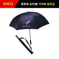 콰트로 도마뱀 거꾸로 장우산