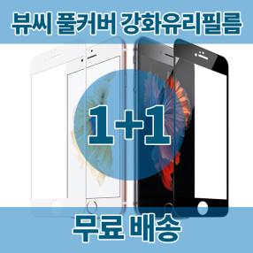 뷰씨 아이폰7 풀커버강화유리필름