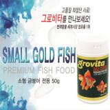 그로비타 소형 금붕어 전용 사료 50g