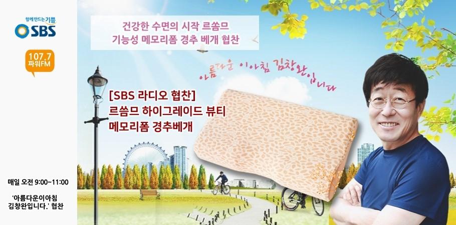 [SBS라디오협찬] 하이그레이드뷰티베개(커버포함)