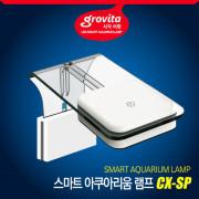 그로비타 LED CX-SP