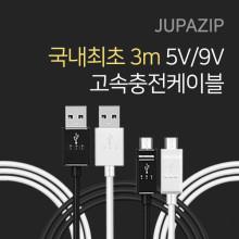 고속 충전 케이블 마이크로5핀 USB 케이블