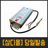 SMPS DC12V 방수 30W~300W