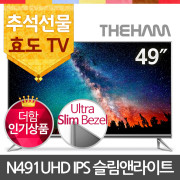 더함 노바 N491UHD IPS 슬림앤라이트 49인치 UHD LED TV ☆추석선물☆부모님선물☆효도TV☆