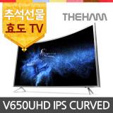 더함 노바 V650UHD IPS CURVED 65인치 커브드 UHD LED TV