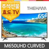 ((THEHAM))더함 코스모 M650UHD CURVED 65인치 커브드 UHD TV ☆추석선물☆부모님선물☆효도TV☆