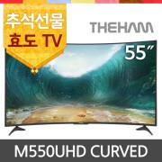 ((THEHAM))더함 코스모 M550UHD CURVED 55인치 커브드 UHD TV ☆추석선물☆부모님선물☆효도TV☆