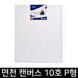[스쿨문구] 아트메이트 전문가용 면천 캔버스 10호 P형 (53x40.9cm)