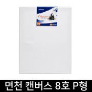 [스쿨문구] 아트메이트 전문가용 면천 캔버스 8호 P형 (45.5x33.4cm)