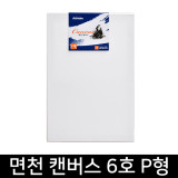 [스쿨문구] 아트메이트 전문가용 면천 캔버스 6호 P형 (40.9x27.3cm)