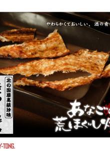 아나고 장어 양념 구이 /5개 일본 간식 안주 주전부리
