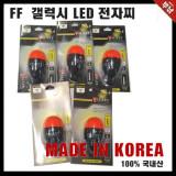 FF 갤럭시 LED 전자찌
