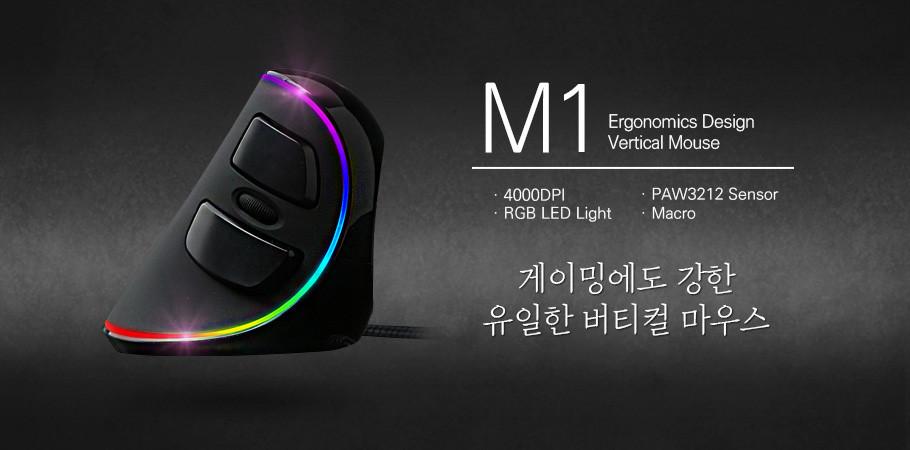 리줌 M1 RGB 인체공학 버티컬 마우스