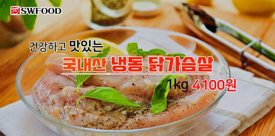 국산 냉동 닭가슴살 2kg 1kg당 4100원