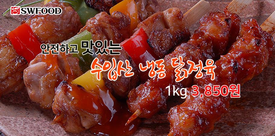 닭정육 순살 닭다리살 2kg