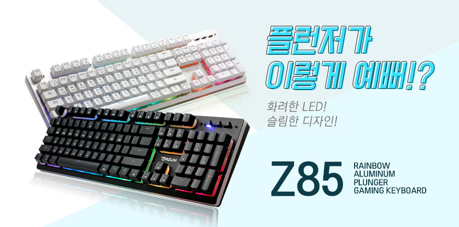 리줌 G-FACTOR Z85 RAINBOW 알루미늄 플런저 키보드