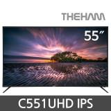 더함 코스모 C551UHD IPS 55인치 UHD LED TV 엘지패널