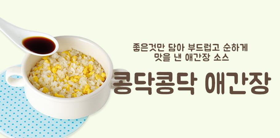 우리애들밥상 콩닥콩닥 애간장 소스 3종 / 간장